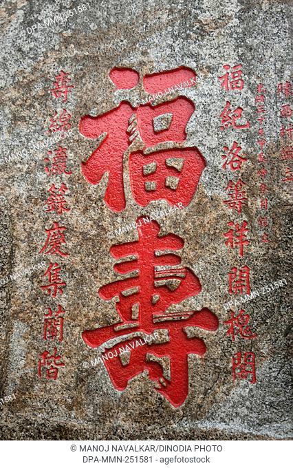 Chinese script, kek lok si buddha temple, penang, malaysia, asia