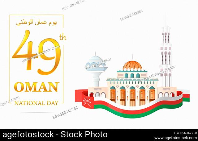 Sultanate of Oman National Day Greeting Card. November 18th. 49 Years. Translation Oman National Day. Sultanate of Oman Independence Day