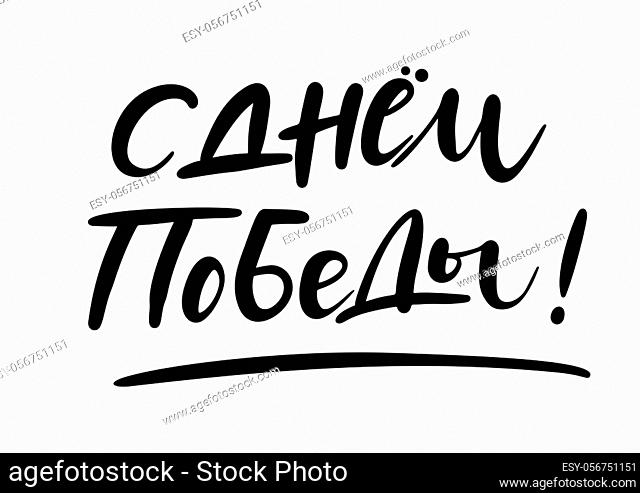 Happy Victory Day quote in Russian. Ink brush pen hand drawn lettering design. Vector illustration isolated on a white background, typography for card, banner