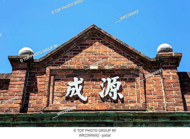 Daxi Peace ancient Street