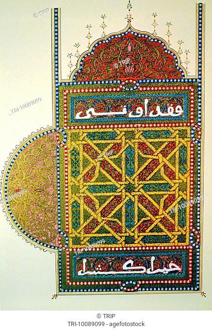 Quran Urdu Allah in bottom corner