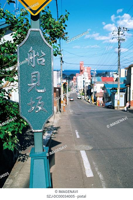 Funami-zaka slope