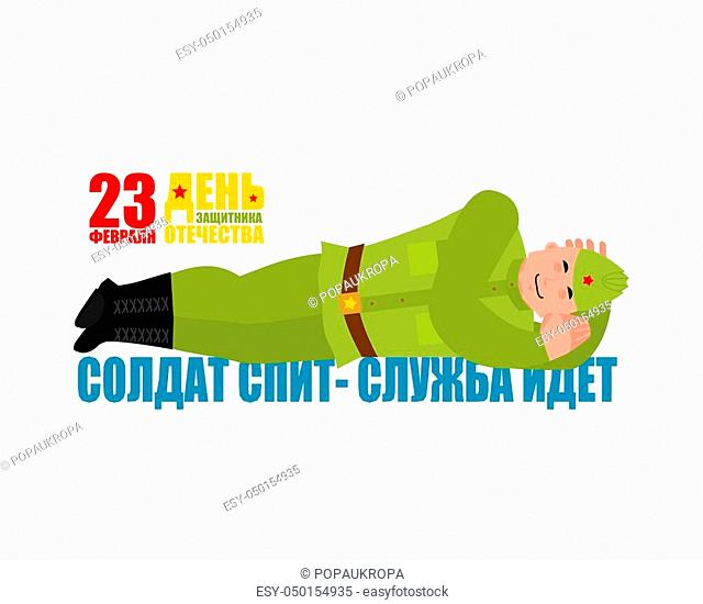 23 February. Defender of Fatherland Day. Soldier Sleeping. Airborne troops asleep. Translation text Russian. February 23