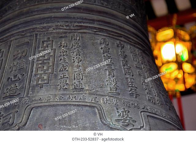 Engraving on the old bronze bell at Tsing Shan temple, New Territories, Hong Kong