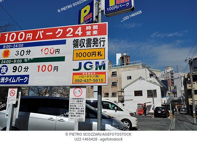 Fukuoka (Japan): parking lot in Tenjin