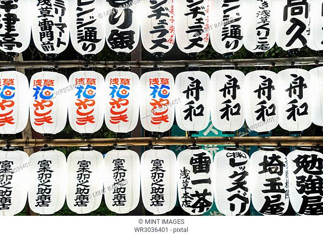 Close up of a selection of traditional Japanese lanterns