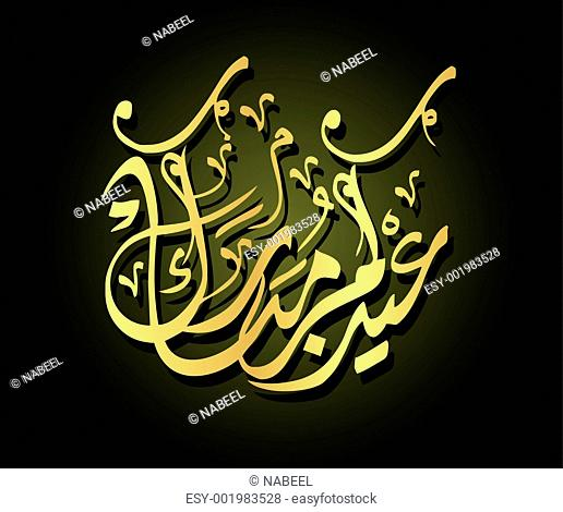 20-Arabic calligraphy