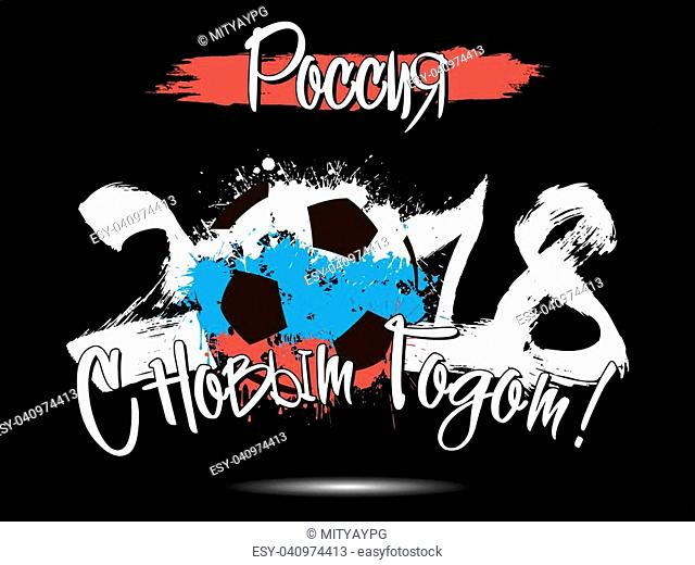 Abstract number 2018 and soccer ball painted in the colors of the Russia flag. Russian translation of the inscription Russia, Happy New Year