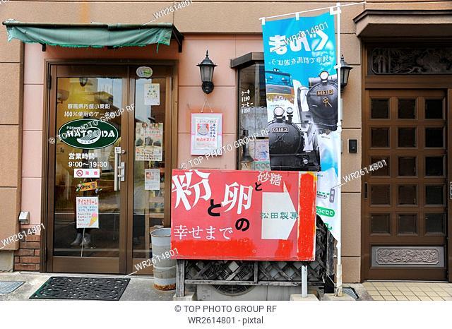 Matsuda confectionery,Shop,Gunma,Japan