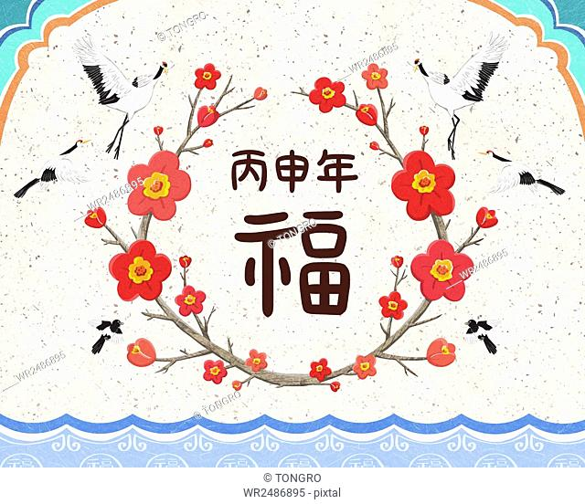 New year's greeting card with flying cranes and red apricot flowers