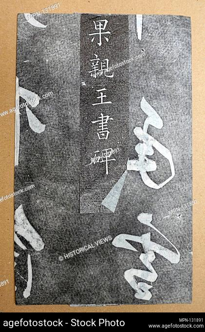 Rubbing of a Qing Dynasty Stone Tablet from the Forest of Stelae. Date: 20th century; Culture: China; Medium: Ink on paper; Classification: Rubbing