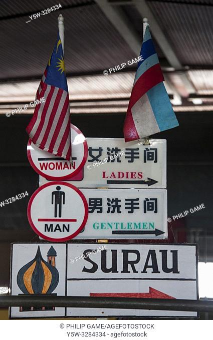 Ladies, Gentlemen and Prayer Room: Signs at Central Market, Kota Kinabalu, Sabah, Malaysia
