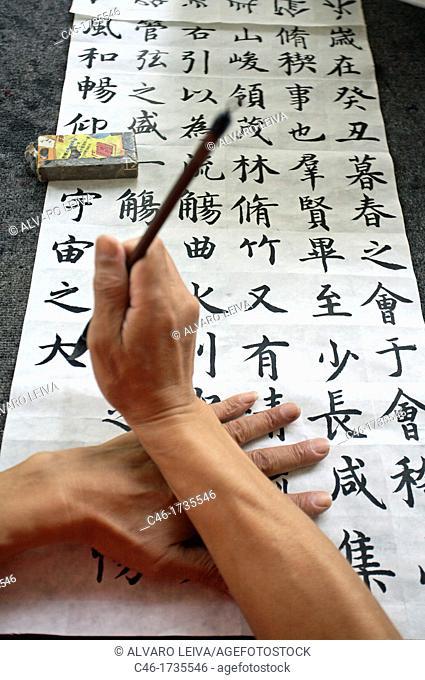 Calligraphy, Pudong, Shanghai, China