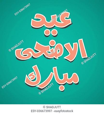 Urdu Arabic Islamic calligraphy of text Eid ul Adha Mubarak for Muslim community festival celebrations