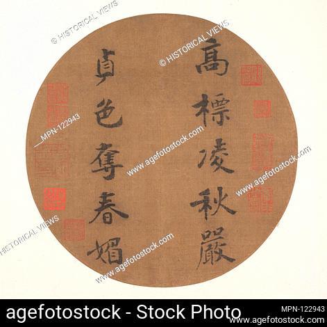 o—宋 傳光宗 行楷書高標貞色聯句 團扇/Couplet by Han Yu. Artist: Attributed to Emperor Guangzong (Chinese, 1147-1200, r
