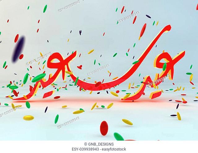 Arabic Islamic calligraphy of text Eid Saeed
