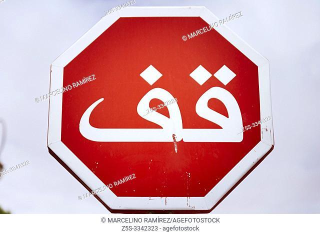 Stop sign, Traffic sign stop. Ouarzazate, Drâa-Tafilalet, Morocco, North Africa