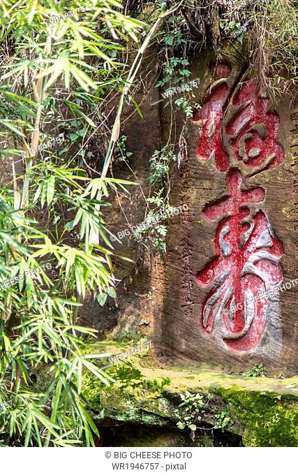 Carved Chinese characters in a wall, Leshan, Sichuan province, China