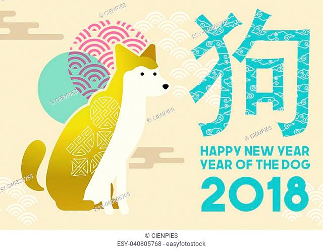Chinese new year 2018, modern shiba inu illustration in flat art style with traditional calligraphy that means dog and asian decoration. EPS10 vector
