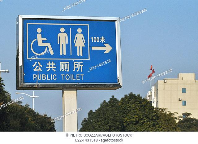 Dongguan (China): sign of a public toilet by Qifeng Park