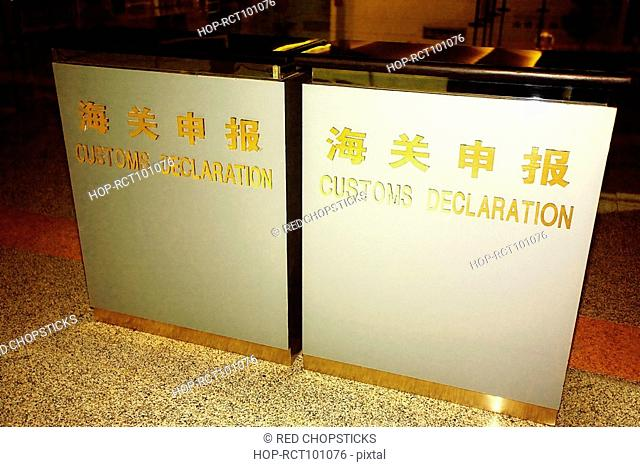 Customs declaration counters at an airport, HohHot, Inner Mongolia, China