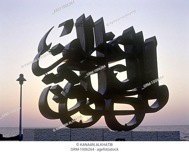 Monument with Quote of Quran in Jeddah, Saudi Arabia